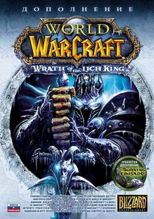 World of Warcraft: Wrath of the Lich King 3.3.5 [Торрент]