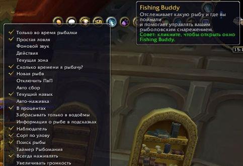 Бесплатное скачивание Fishing Buddy для WoW 4.3.4
