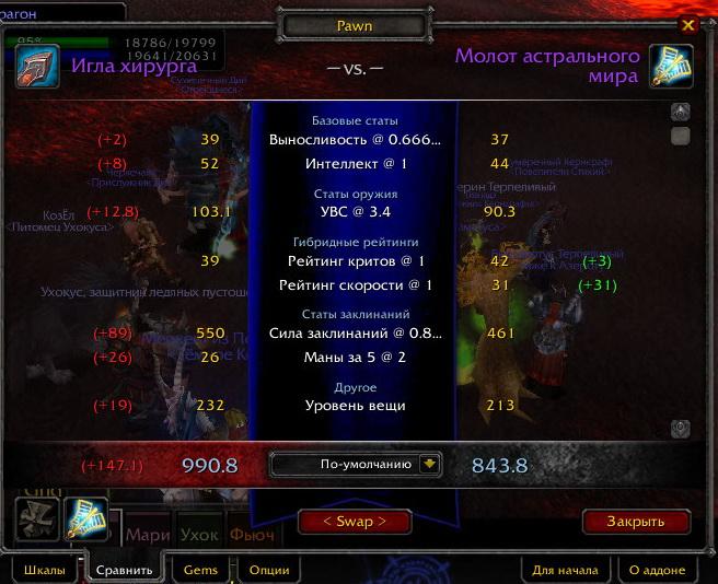 Бесплатное скачивание Pawn для WoW 4.3.4